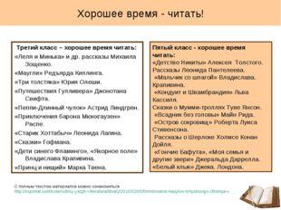 Третий класс – хорошее время читать: «Леля и Минька» и др. рассказы Михаила