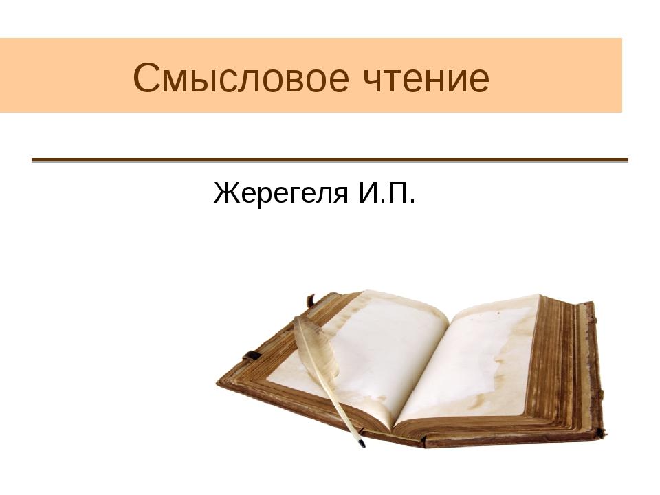 Смысловое чтение Жерегеля И.П.