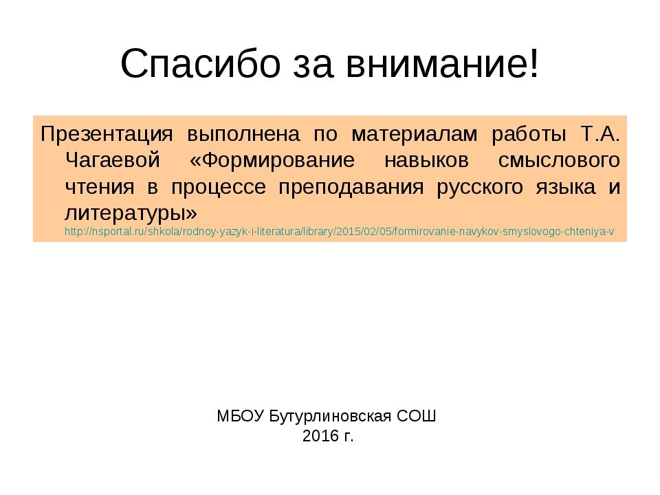 Спасибо за внимание! Презентация выполнена по материалам работы Т.А. Чагаевой...