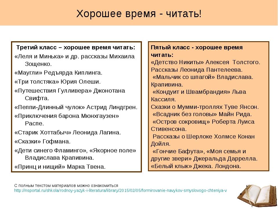 Третий класс – хорошее время читать: «Леля и Минька» и др. рассказы Михаила...