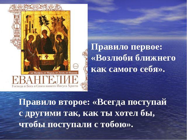 Правило первое: «Возлюби ближнего как самого себя». Правило второе: «Всегда...