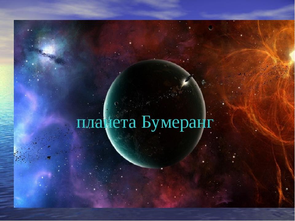 планета Бумеранг