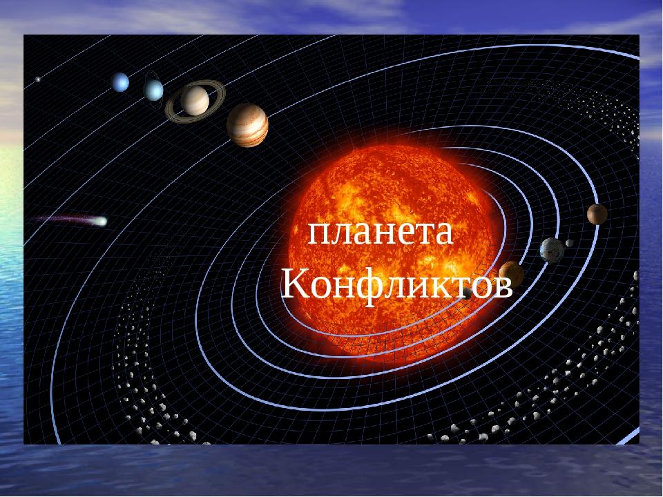 планета Конфликтов