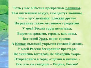 Есть у нас в России прекрасные равнины, Там чистейший воздух, там цветут люп