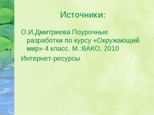 Источники: О.И.Дмитриева Поурочные разработки по курсу «Окружающий мир» 4 кла