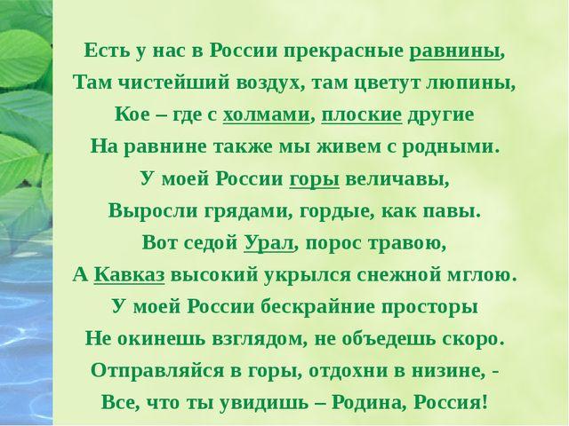 Есть у нас в России прекрасные равнины, Там чистейший воздух, там цветут люп...