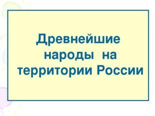 Древнейшие народы на территории России