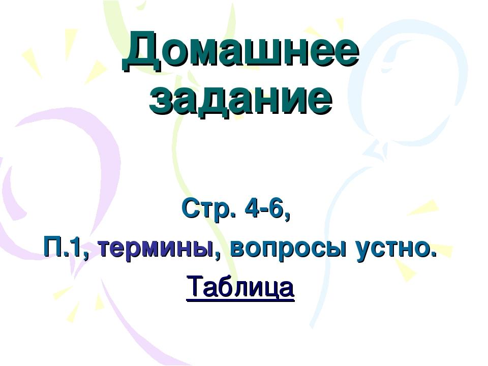 Домашнее задание Стр. 4-6, П.1, термины, вопросы устно. Таблица