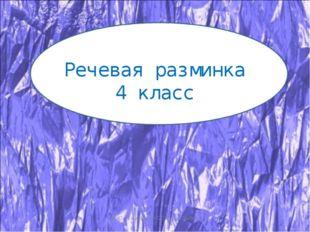 Речевая разминка 4 класс МКОУ Тамбовская СОШ Соловьёва С. А. МКОУ Тамбовская