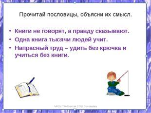 Прочитай пословицы, объясни их смысл. Книги не говорят, а правду сказывают. О