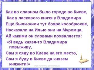 Как во славном было городе во Киеве, Как у ласкового князя у Владимира Еще бы