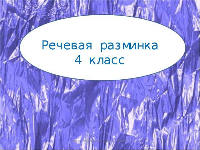 Речевая разминка 4 класс МКОУ Тамбовская СОШ Соловьёва С. А. МКОУ Тамбовская...