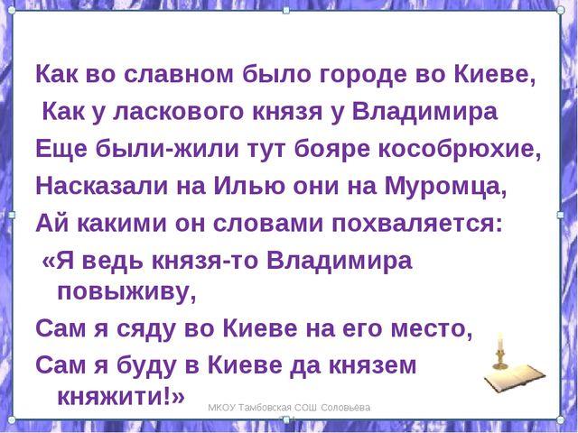 Как во славном было городе во Киеве, Как у ласкового князя у Владимира Еще бы...