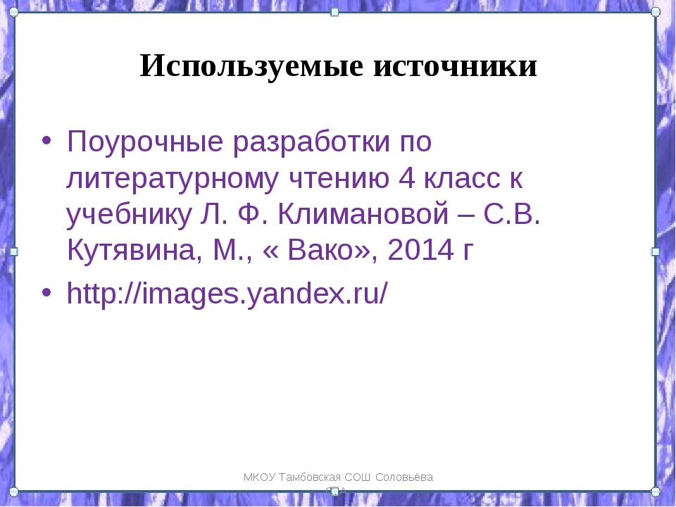 Используемые источники Поурочные разработки по литературному чтению 4 класс к...