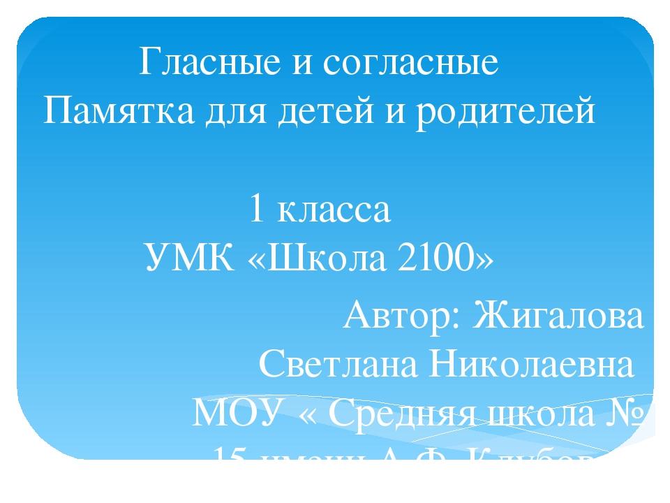 Гласные и согласные Памятка для детей и родителей 1 класса УМК «Школа 2100» А...