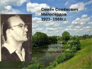 Семён Семёнович Милосердов 1921- 1988г.г. Привет тебе, мой край родной! С тв