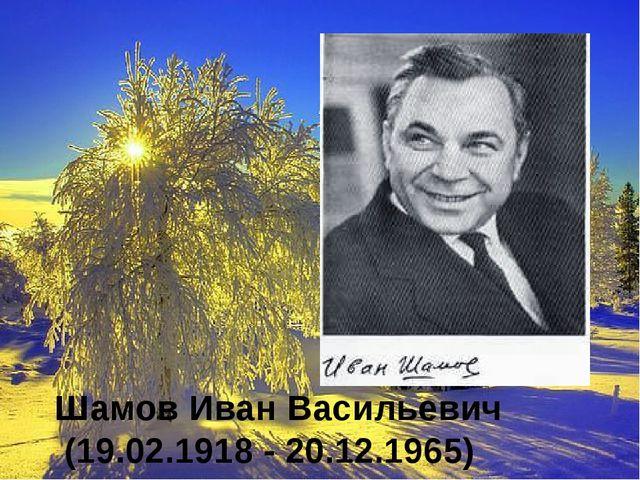 Шамов Иван Васильевич (19.02.1918 - 20.12.1965)