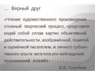… Верный друг «Чтение художественного произведения сложный творческий процесс