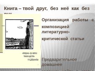 Книга – твой друг, без неё как без рук Организация работы с композицией литер