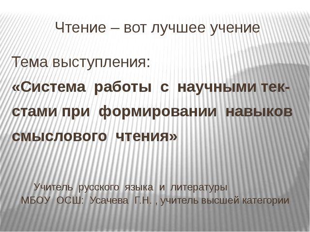 Чтение – вот лучшее учение Тема выступления: «Система работы с научными тек-...