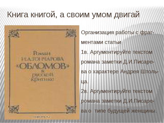 Книга книгой, а своим умом двигай Организация работы с фраг- ментами статьи 1...