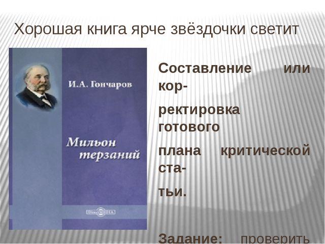 Хорошая книга ярче звёздочки светит Составление или кор- ректировка готового...