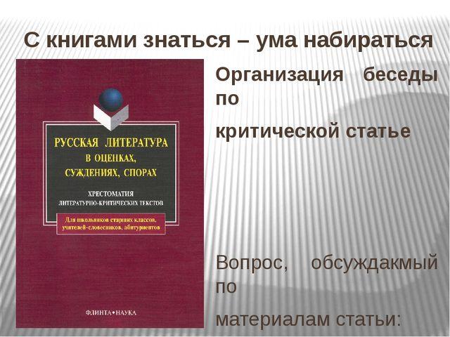 С книгами знаться – ума набираться Организация беседы по критической статье В...
