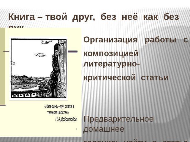 Книга – твой друг, без неё как без рук Организация работы с композицией литер...