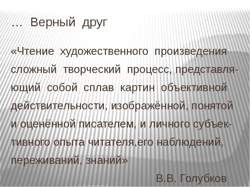 … Верный друг «Чтение художественного произведения сложный творческий процесс...