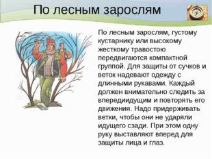 По лесным зарослям По лесным зарослям, густому кустарнику или высокому жестк