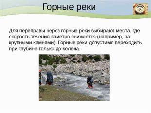 Горные реки Для переправы через горные реки выбирают места, где скорость теч