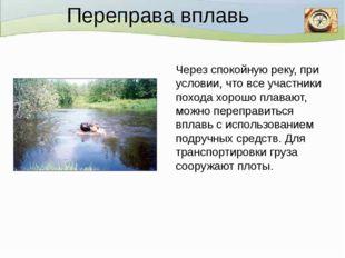 Переправа вплавь Через спокойную реку, при условии, что все участники похода