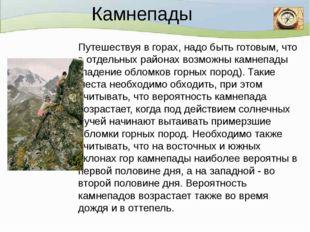 Камнепады Путешествуя в горах, надо быть готовым, что в отдельных районах во
