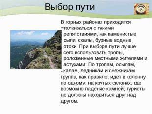 Выбор пути В горных районах приходится сталкиваться с такими препятствиями,