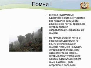 Помни ! В горах недопустимо одиночное хождение туристов вне пределов видимос