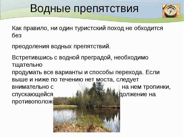 Водные препятствия Как правило, ни один туристский поход не обходится без...