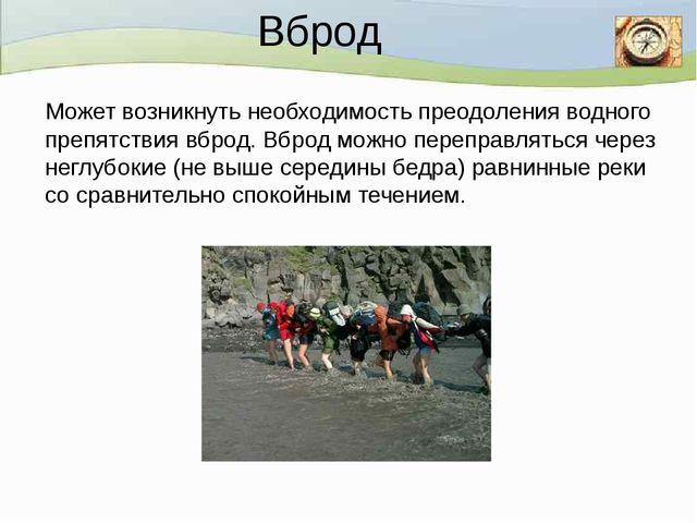 Вброд Может возникнуть необходимость преодоления водного препятствия вброд....