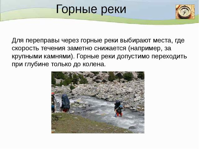 Горные реки Для переправы через горные реки выбирают места, где скорость теч...