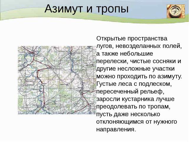 Азимут и тропы Открытые пространства лугов, невозделанных полей, а также неб...