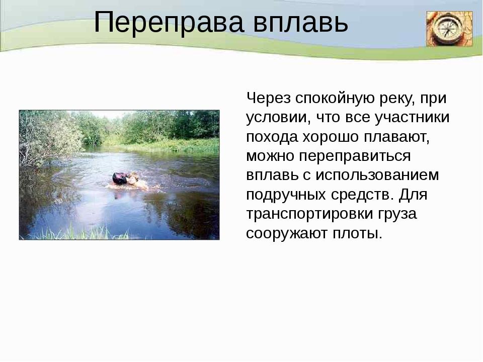 Переправа вплавь Через спокойную реку, при условии, что все участники похода...