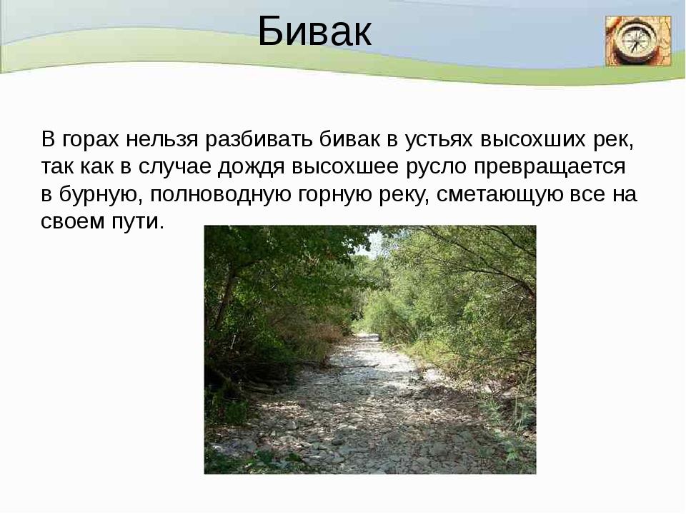 Бивак В горах нельзя разбивать бивак в устьях высохших рек, так как в случае...