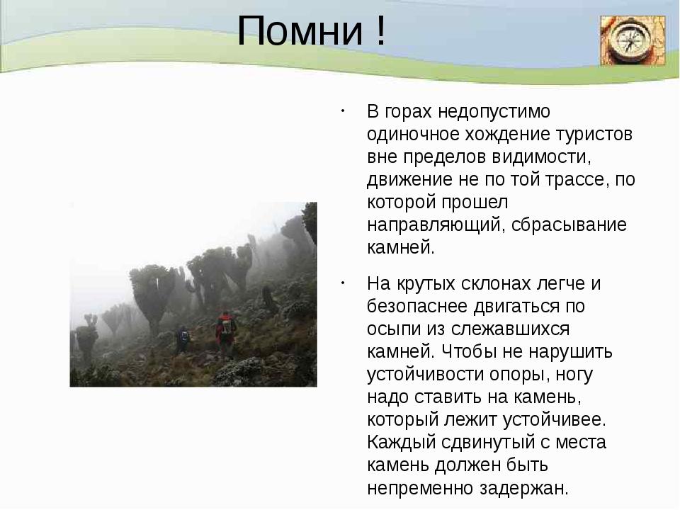 Помни ! В горах недопустимо одиночное хождение туристов вне пределов видимос...