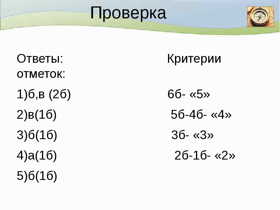 Проверка Ответы:                              Критерии отметок: 1)б,в (2б)...