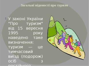 """Загальні відомості про туризм У законі України """"Про туризм"""" від 15 вересня 19"""