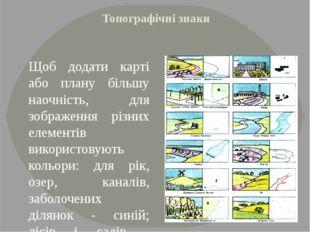 Топографічні знаки Щоб додати карті або плану більшу наочність, для зображенн