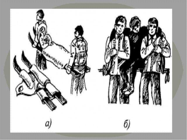 Транспортування потерпілого удвох: а – на жердинах чи лижах зі штормівками;...