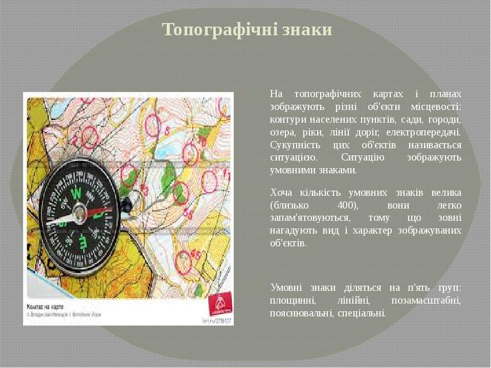 Топографічні знаки На топографічних картах і планах зображують різні об'єкти...