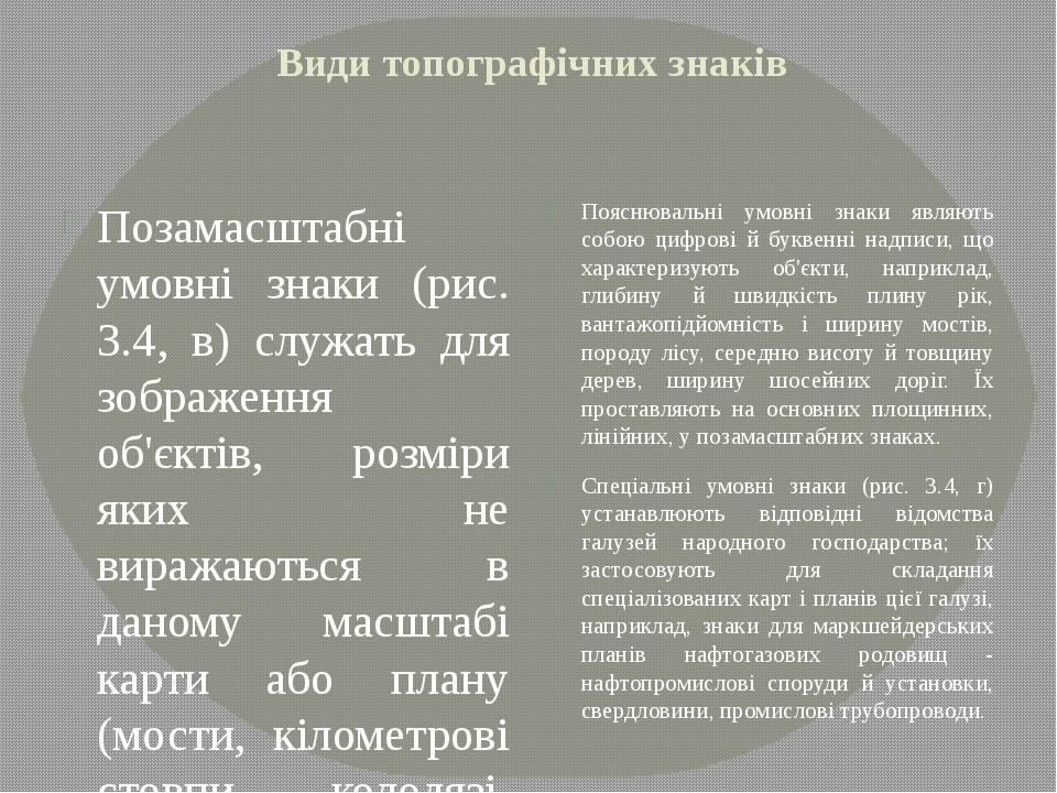 Види топографічних знаків Позамасштабні умовні знаки (рис. 3.4, в) служать дл...