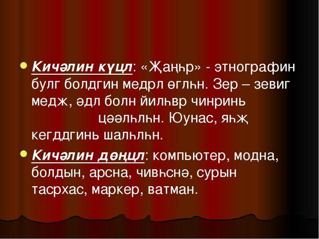 Кичәлин күцл: «Җаңһр» - этнографин булг болдгин медрл өглһн. Зер – зевиг медж...