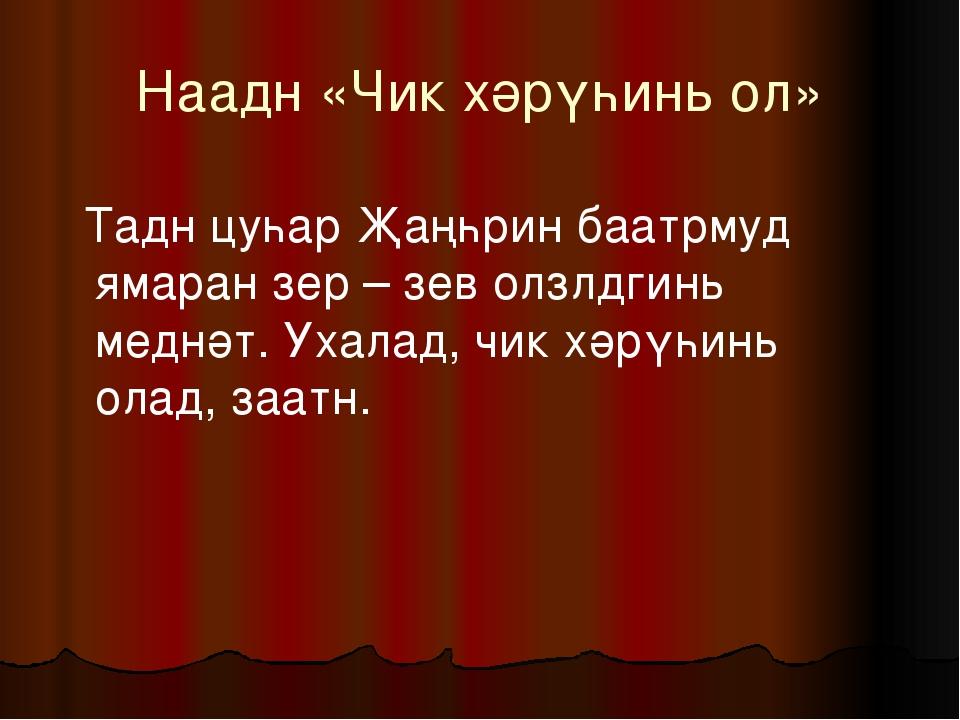 Наадн «Чик хәрүһинь ол» Тадн цуһар Җаңһрин баатрмуд ямаран зер – зев олзлдгин...